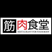 ボディコンテスト SBC スポンサー 筋肉食堂 RESTAURANT FOR YOUR BODY